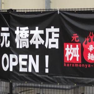 『桝元』福岡福重店がオープン!店舗情報とアクセスについてご紹介!