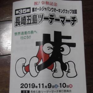 第35回長崎五島ツーデーマーチと移動動物園