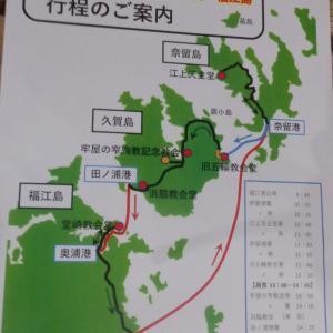 五島列島キリシタン物語 3島巡り編~奈留島・久賀島・福江島