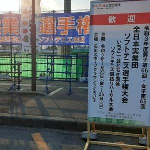 全日本実業団ソフトテニス選手権大会