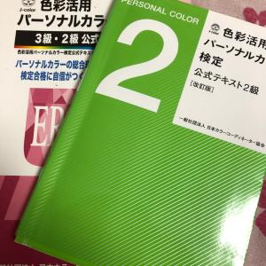 色彩活用 パーソナルカラー検定!