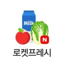 韓国ネットショッピングで生鮮食品を買う【ロケットフレッシュ】