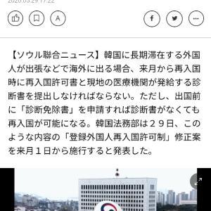 韓国に長期滞在外国人、事前申請で再入国時の診断書不要に!
