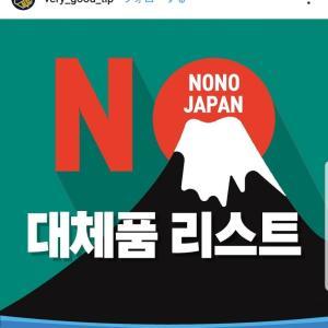日本製品不買運動で得たありがた情報