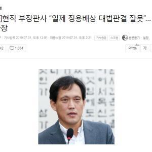 夫が壊れた理由。自分の国だからこそ。(徴用工訴訟問題、現職の韓国判事のSNSに大波紋)