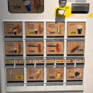 【IKEA】激安ホットドッグ&バナナソフトを堪能しました!