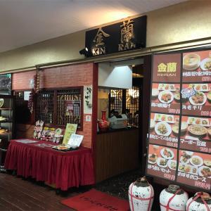 【グルメ】中華料理金蘭@三宮