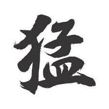 鬼が笑うね!2020年の今年の漢字予想