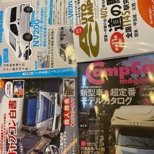 キャンピングカー雑誌購入中止しました