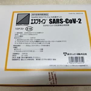 新型コロナウィルス抗原検査キット
