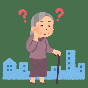 高齢化と認知症