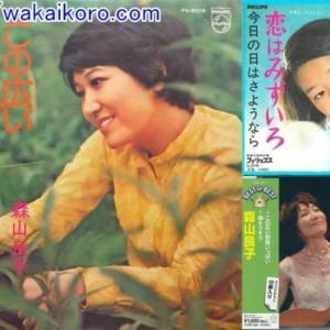 今日の日はさようなら 森山良子 1967