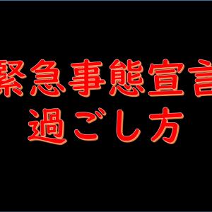 【コロナ禍】緊急事態宣言 過ごし方【自粛】
