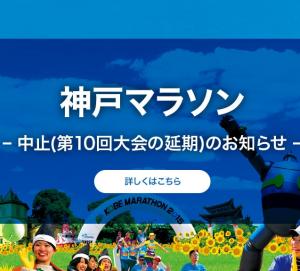 【中止】第10回神戸マラソンが延期になりました【ランニング】