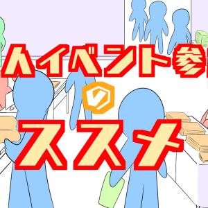 【簡単解説】同人イベント参加のススメ【入門】