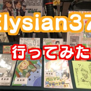 【同人イベントレポ】Elysian37に行ってみた!