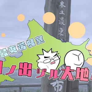 【北最東端旅行記】日ノ出ヅル大地へ