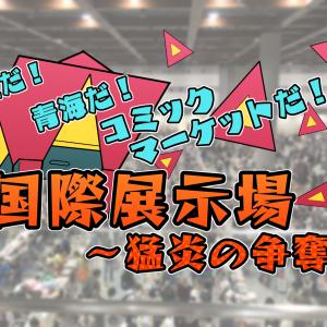【イベントレポ】4日間夏コミ攻略!2019夏コミ-猛炎の争奪戦