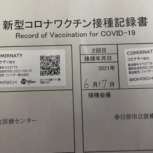 コロナワクチン接種後のレポート