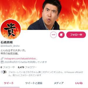 石橋貴明、58歳。YouTube、はじめるでしょ。