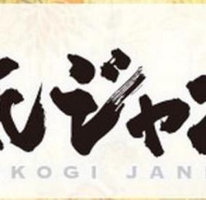 【清原和博3日連続スペシャル】最終夜 ~石橋、清原和博をずっと応援するってよ~ 男気ジャンケン