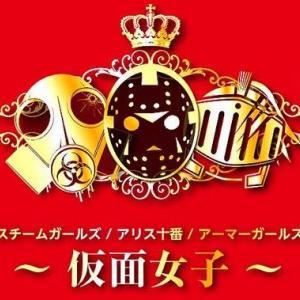 【緊急生配信!!】2020年11月27日(金)18:30〜 『イオンエンターテイメント×仮面女子