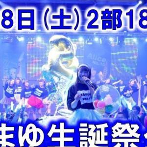 2020年11月28日(土)2部 仮面女子楠木まゆ生誕祭公演