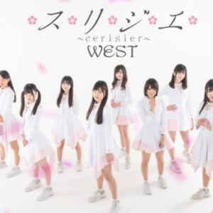 スリジエWEST/スリジエ候補生WEST 仮面女子シアター公演