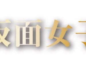 「元気種☆」で全国に元気を届けよう!