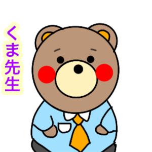 10月7日(月)はれ▼くま先生の診察日