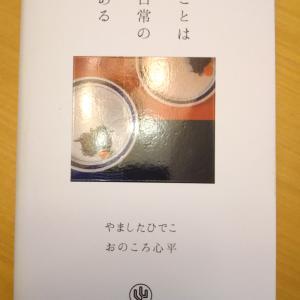 家事は崇高なお仕事なのだ〜!