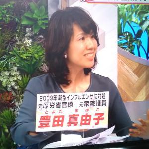 豊田真由子さんがこんなに変化されています!