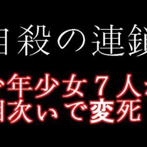 【闇】7人が連続して怪死した事件