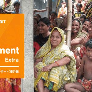 クラウドクレジットのインパクト投資レポート番外編