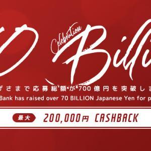 来たぞ!クラウドバンクの700億円突破キャンペーン