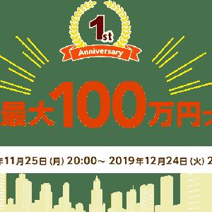 ☆祝1周年☆CREALがキャッシュバックキャンペーン!
