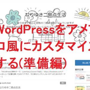 """""""WordPressをアメブロ風にカスタマイズする(準備編)"""""""