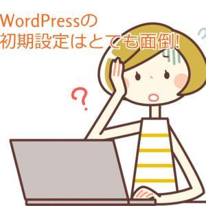 WordPressの初期設定にはこのマニュアルが便利
