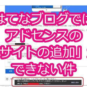 はてなブログでは アドセンスの 「サイトの追加」が できない件【2019年7月】