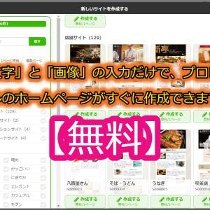 無料ホームページ作成ツールの衝撃!