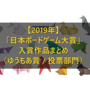 2019年「日本ボードゲーム大賞」の入賞作品まとめ