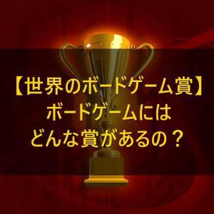 【世界のボードゲーム賞】どんな種類の賞があるの?