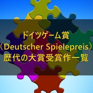 【歴代】ドイツゲーム賞の一覧まとめ(Deutscher Spielepreis)