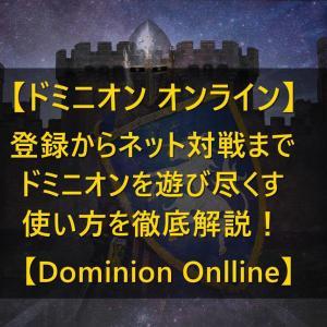 【ドミニオン オンライン】登録・使い方・ネット対戦を徹底解説