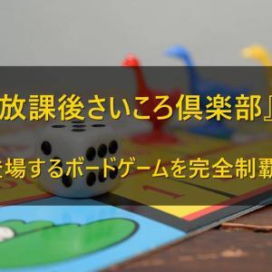放課後さいころ倶楽部に登場するボードゲームを完全制覇しよう!