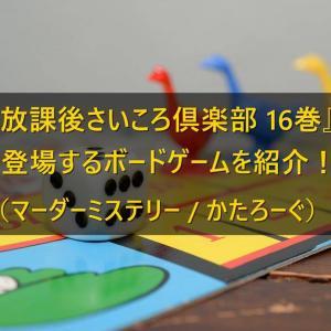 【16巻】放課後さいころ倶楽部に登場するボードゲームを紹介!(最新巻)
