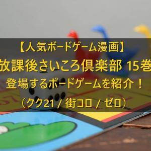 【15巻】放課後さいころ倶楽部に登場するボードゲームを紹介!