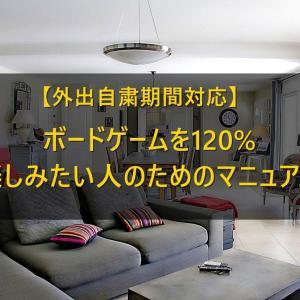 【まとめ】自宅でボードゲームを120%楽しむためのマニュアル