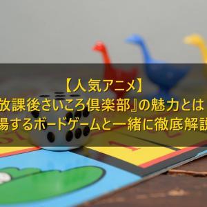【アニメ】放課後さいころ倶楽部の魅力をボードゲームと共に紹介