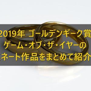 2019年 ゴールデンギーク賞 ゲームオブザイヤーの候補 全15作品